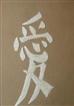Histoire Deco - enduit - DOMPIERRE-SUR-YON 85170
